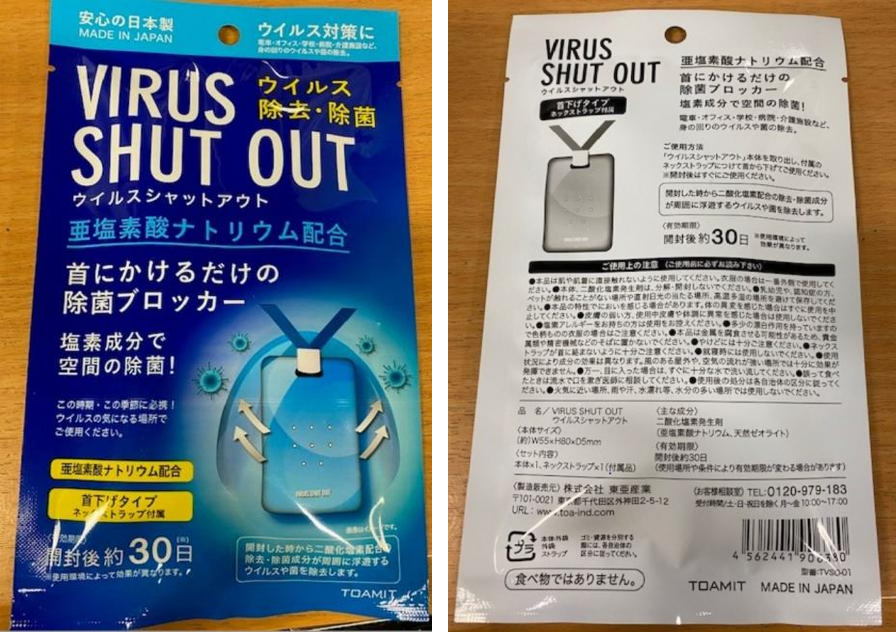 Packaging showing the front and back of the Virus Shut Out product.