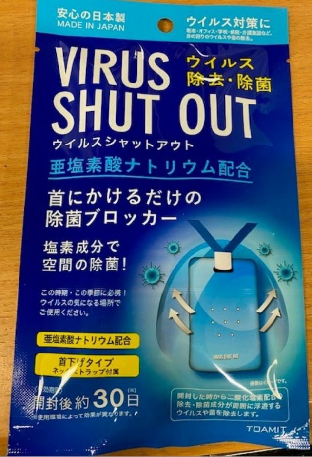 """Virus Shut Out"" Package - Front"